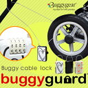 Buggygear バギーケーブルロック by Buggyguard 盗難防止ケーブルナンバーロック【あす楽対応】【HLS_DU】(ベビーカー用品 出産祝い ベ...