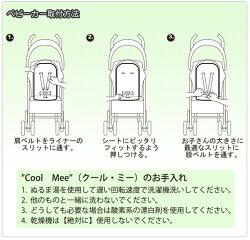 クールミー「ベビーカー専用さらさらシート」取付方法、お手入れについて