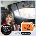 アウトルック オートシェード カーブ 角丸ドア用 ツイン 2枚 Outlook auto shade curve twin【HLS_DU】(サンシェード 日除け...