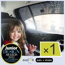アウトルック オートシェード レクタンギュラー 直角ドア用 シングル 1枚 Outlook auto shade rectangular single(サンシェ...