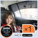 アウトルック オートシェード カーブ 角丸ドア用 シングル 1枚 Outlook auto shade curved single【HLS_DU】(サンシェード...
