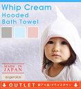 ◆アウトレット◆日本製 angerolux アンジェロラックス フード付きバスタオル Whip Cream Hooded Bath Towel(フード付きタオル...