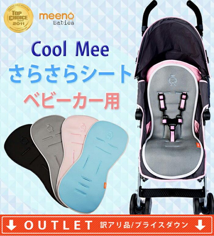 ◆アウトレット◆クール・ミー Cool Mee 「ベビーカー専用」 さらさらシート/ベビーカークッション[訳ありプライス]