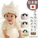 アンジェロラックス クラウン ベビー ヘルメット 日本製 乳幼児専用 セーフティ angerolux 赤ちゃん あたま ガード 王…