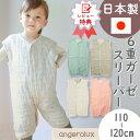 アンジェロラックス 2way 6重ガーゼ スリーパー angerolux ベビー 日本製 4〜6歳くらい 110-120 (子供 キッズ 幼児 お…