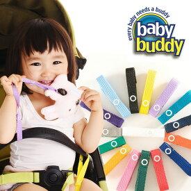 【メール便可4点まで】Baby Buddy ベビーバディ おもちゃストラップ (アクセサリー おしゃれ チャイルドシート クリップ 赤ちゃん ベビー用品 出産祝い 女の子 おもちゃホルダー かわいい 男の子 ベビーグッズ ストラップ ベビーカー用品 トイストラップ グッズ )