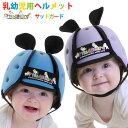 Thudguard サッドガード 乳幼児専用 ヘルメット セーフティーハット (ヘッドギア ベビーヘルメット 赤ちゃん用 子供用…