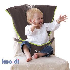 koo-di ベビー用チェアベルト シート・ミー・セーフ(セーフティ 椅子ベルト 子ども椅子 チェアベルト 補助ベルト ベビーチェア 出産祝い グッズ ベビー おしゃれ 育児用品 赤ちゃん 二人目 セーフティー ベビーチェアベルト チェアーベルト)