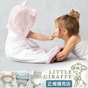 【正規販売店】リトルジラフ シェニール ベビータオル littlegiraffe ( 赤ちゃん用タオル もふもふ お風呂 出産祝い …