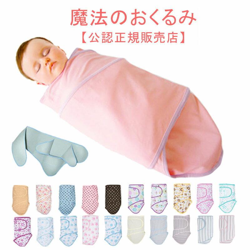 Miracle Blanket ミラクルブランケット (アフガン おくるみ スワドルミー 退院 新生児 赤ちゃん ブランケット 寝かしつけ グッズ 幼児 ベビー ベビーグッズ 子供 おしゃれ ベビー用品 出産祝い 女の子 スワドル)