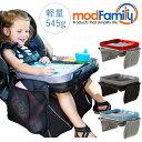モッドファミリー トラベルラップトレイ modfamily(食事 ドリンクホルダー 車用品 ベビー用品 子供 カー用品 カーグッ…