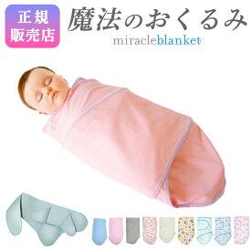 Miracle Blanket ミラクルブランケット (アフガン ブランケット おくるみ ベビーグッズ スワドルミー 寝かしつけ グッズ 新生児 男の子 幼児 子供 おしゃれ ベビーギフト 赤ちゃん ベビー用品 出産祝い 女の子 かわいい スワドル)