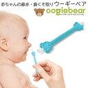【メール便可2点まで】赤ちゃんの鼻水・鼻くそ取り ウーギーベア お鼻掃除スコップ (鼻クソ 鼻ほじり 鼻吸い 鼻水吸引…