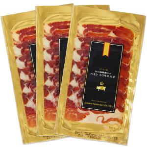 3個セット 生ハム イベリコ豚 ハモン セボ スペイン 生 ハム 75% 24ヶ月 長期熟成 40gx3