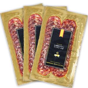 3個セット 生サラミ イベリコ豚 サルチチョン イベリコ セボ 生 サラミ スペイン 白カビ 6ヶ月 長期熟成 50g×3