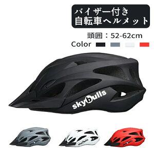 ヘルメット サイクルヘルメット 自転車用ヘルメット 自転車ヘルメット 大人用 バイク サイクリング 大人 成人 自転車 通学 通気性良い おしゃれ ロードバイク 超軽量 高剛性 流線型 18通気穴