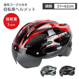 送料無料 ヘルメット サイクルヘルメット 自転車ヘルメット サイクリングヘルメット 超軽量 大人用 ダイヤル調整 サイズ調整可能 男女兼用 レディース メンズ 通勤 通学 ロードバイク 通気性良い 耐衝撃 おしゃれ