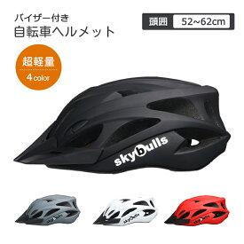 自転車用ヘルメット ヘルメット バイク 自転車ヘルメット 大人用 サイクルヘルメット サイクリング 大人 成人 自転車 通学 通気性良い おしゃれ ロードバイク 超軽量 高剛性 流線型 18通気穴 スポーツ 4色