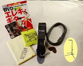 【DVD教則本付】エレキギター入門セット!![Accessary,アクセサリー,小物][Electric Guitar]