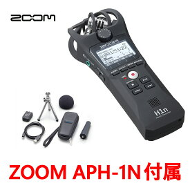 ZOOM H1n & APH-1N Accessory Package セット 《正規品》 新品[ズーム][ズーム][ハンディーレコーダー][Cubase,WaveLabライセンス付][Audio Interface,オーディオインターフェース][アクセサリーパック付]