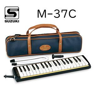 SUZUKI M-37C 新品 メロディオン アルト[スズキ,鈴木楽器][37key,37鍵盤][鍵盤ハーモニカ][Black,ブラック,黒]