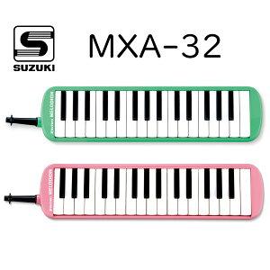 SUZUKI MXA-32 新品 メロディオン アルト[スズキ,鈴木楽器][32key,32鍵盤][鍵盤ハーモニカ][MXA-32G,MXA-32P]