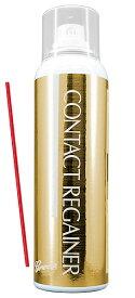 Greco 接点復活剤 Contact Regainer CR-150 Gold 新品 ノズル付き[グレコ][コンタクトリゲイナー]