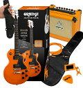 Orange_g_pack_or