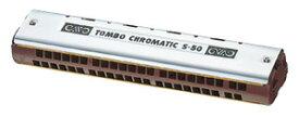 TOMBO S-50 トンボ・クロマチック・シングル 新品 教育用ハーモニカ[トンボ][Chromatic][Single][44穴,44H][Harmonica]