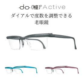 老眼鏡 度数調整 ドゥーアクティブ 度数調節できる 遠視 見やすい ブルーライトカット ルーペ メガネ 眼鏡 男性 女性 レディース メンズ シニアグラス