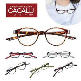 老眼鏡 おしゃれ レディース メンズ カカル 首掛け 女性用 首に掛けられる CACALU 女性 男性 シニアグラス リーディンググラス ブルーライトカット 送料無料