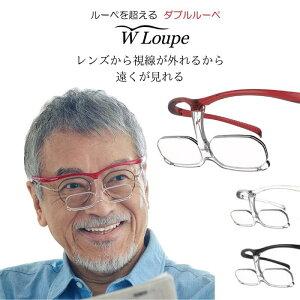 ダブルルーペ シャルマン メガネ型ルーペ 歩けるルーペ 両手が使える 拡大鏡 1.62倍 ケース付き 折りたたみ式 携帯用 女性用 男性用 メガネ 眼鏡 老眼鏡