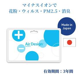 エアデザインカード モバイルタイプ 空間除菌 除菌 首掛け 首かけ 首から下げる エアーマスク ウィルス対策 消臭 花粉症対策 予防 ストラップ 携帯