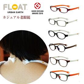 老眼鏡 おしゃれ レディース メンズ フロート FLOAT(セット品) ブルーライトカット 女性用 男性 かわいい リーディンググラス 首にかける 首掛け カスタマイズ 送料無料