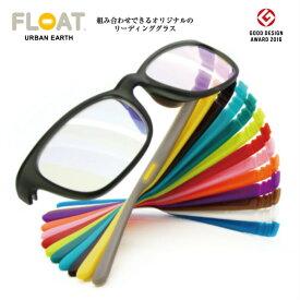 老眼鏡 おしゃれ レディース メンズ フロート FLOAT(セット品) ブルーライトカット 女性用 男性 首掛け かわいい ネジが無い 組み合わせ自由 カスタマイズ リーディンググラス 送料無料