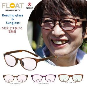 老眼鏡 おしゃれ レディース メンズ フロート FLOAT(セット品) ブルーライトカット 女性用 男性 二重焦点 首掛け サングラス 組み合わせを自由にカスタマイ リーディンググラス 歩ける 送料無