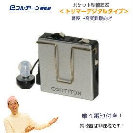 補聴器 ポケット型 補聴器 日本製 国産 初めての補聴器 デジタル補聴器 母の日 父の日 敬老の日 コルチトーン 軽度 高度 難聴 トリマーデジタル TH-33DW 送料無料