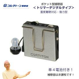 補聴器 ポケット型補聴器 日本製 国産 重度難聴 母の日 父の日 敬老の日 強力 ハイパワー デジタル補聴器 コルチトーン 難聴 トリマーデジタル TH-33DP 送料無料