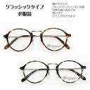 老眼鏡 おしゃれ レディース メンズ 女性用 リーディンググラス オリジナル クラシック 高級 オニメガネ ネッツペック…