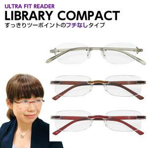 老眼鏡 おしゃれ レディース メンズ 女性用 男性 女性 超薄型 リーディンググラス 携帯用 縁なし リムレス コンパクト ライブラリー 4111