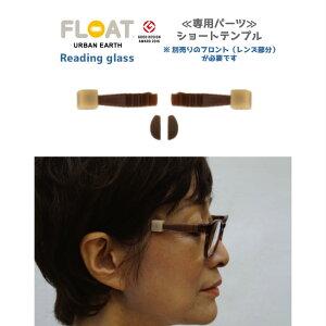 老眼鏡 おしゃれ レディース メンズ フロート FLOAT専用 ショートテンプル こめかみ 女性用 耳にかけない 耳 かけない 美容室 単品 ヘアカラー用 カスタマイズ自由 こめかみで留める 男性