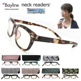 老眼鏡 おしゃれ レディース メンズ ネックリーダーズ ブルーライトカット 女性用 首掛け 可愛い ベイライン ウェリントン リーディンググラス スクエアタイプ クラシック 女性 男性 送料無料