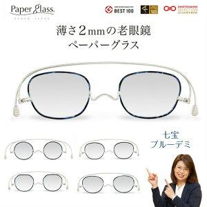 老眼鏡 おしゃれ レディース メンズ ペーパーグラス 女性用 女性 男性 折りたたみ コンパクト 携帯用 薄さ2mm paperglass 鯖江 リーディンググラス プレゼント クラシック 七宝 送料無料