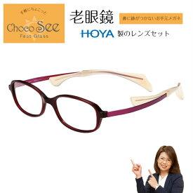 老眼鏡 おしゃれ レディース メンズ チョコシー Chocosee 鼻に跡がつかない こめかみ メガネ 女性用 かわいい 鼻パッドがない リーディンググラス シニアグラス FG24503 送料無料