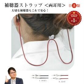 補聴器 ストラップ 《両耳用》 落下 紛失 防止 ひも チェーン クリップ / メール便対応