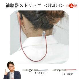 補聴器 ストラップ 《片耳用》 落下 防止 紛失 防止 片耳 用 チェーン ひも クリップ / メール便対応