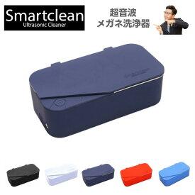 スマートクリーン smartclean 超音波洗浄器 超音波 洗浄器 メガネ洗浄器 スタイリッシュ カッコイイ おしゃれ 汚れ落とし 送料無料