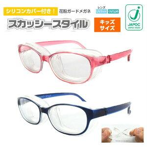 子供 メガネ 用 症 花粉