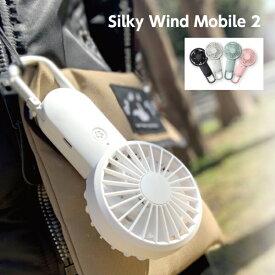 リズム時計工業 扇風機 シルキーウィンドモバイル2 silkywindmobile2 カラビナ ハンディファン 携帯扇風機 充電式 手持ち 静音 静か 風量5段階 最大11時間持続