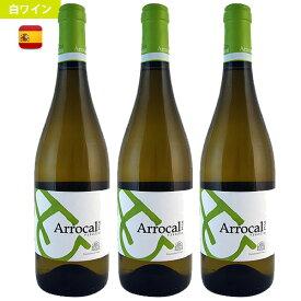 【3本セット】2015アロカル・ベルデッホArrocal Verdejo